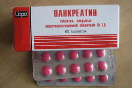 панкреатин, лекарство